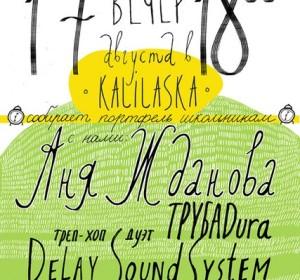 Благотворительный вечер в «KaliLaska»