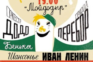 Благотворительный концерт «Мойдодыр»